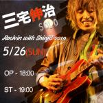 5/26(日) 三宅伸治SOLO