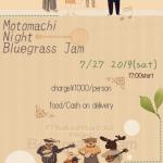 7/27(土)Motomachi Night Bluegrass Jam