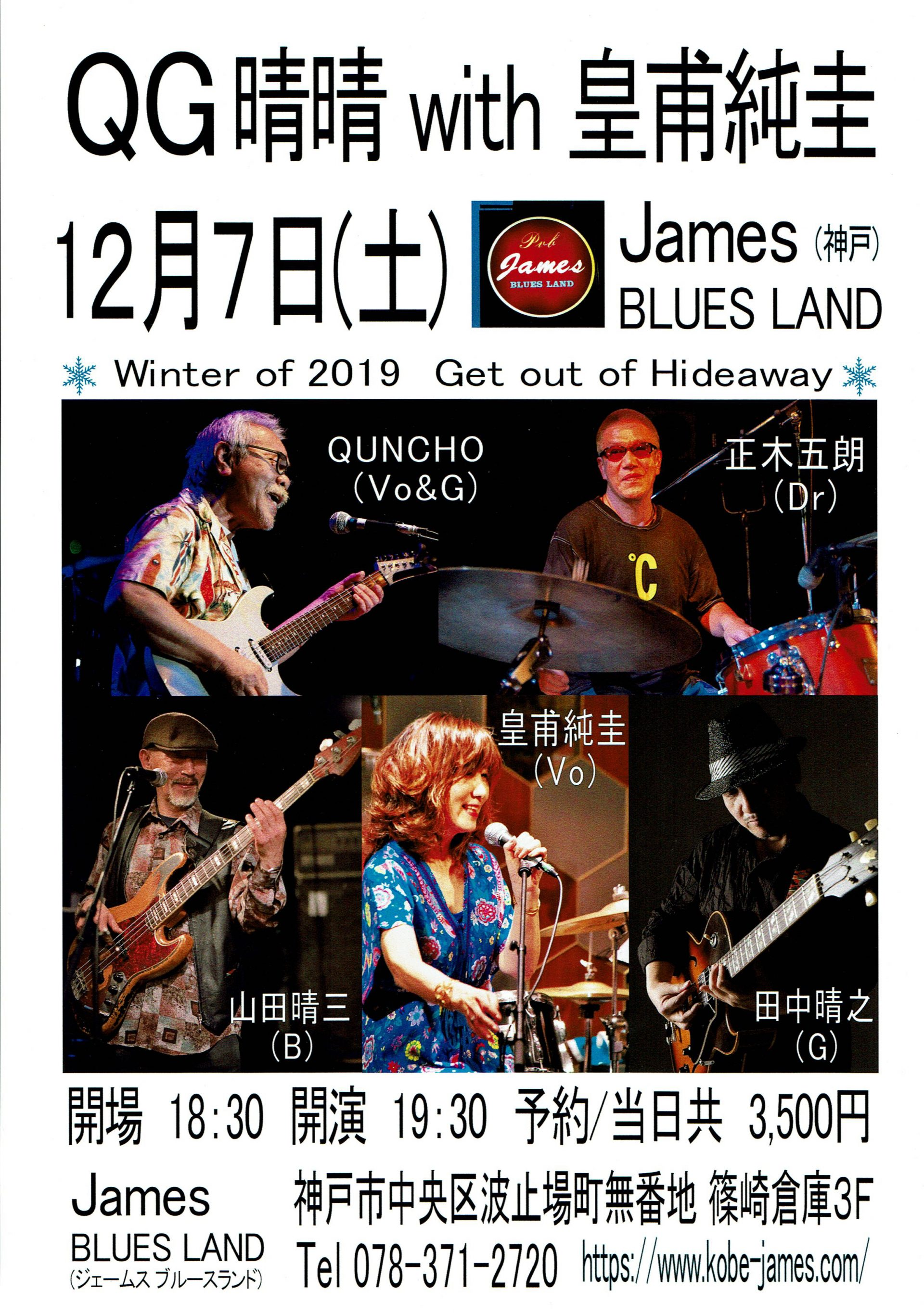 QG晴晴 with 皇甫純圭 Winter of 2019 Get out of Hide away