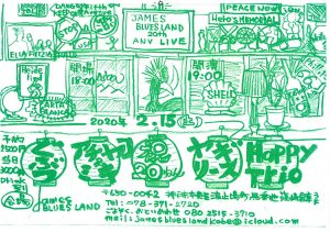 James BLUES LAND 20周年記念LIVE