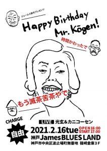 Happy Birthday Mr.Kogen!