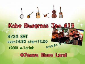 Kobe Bluegrass Jam #13
