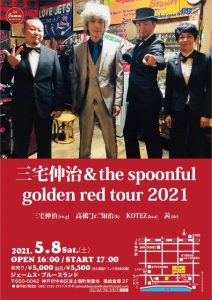 三宅伸二 & the spoonful golden red tour 2021