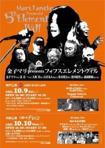 Mari Kaneko presents 5th Element Will